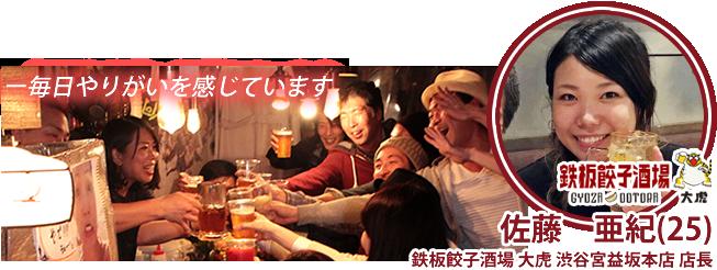 佐藤 亜紀(25) 鉄板餃子酒場 大虎 渋谷宮益坂本店 店長 ー毎日やりがいを感じています