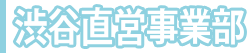 渋谷直営事業