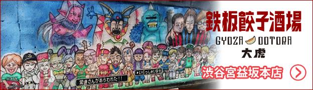 鉄板餃子酒場 大虎 渋谷宮益坂本店詳細へ