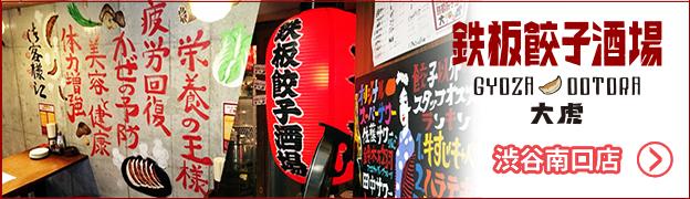 鉄板餃子酒場 大虎 渋谷南口店詳細へ