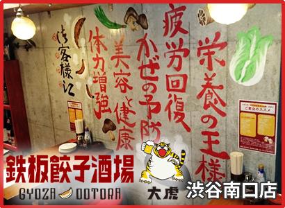 鉄板餃子酒場 大虎 渋谷南口店