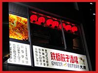 鉄板餃子酒場 大虎 渋谷南口店 外観