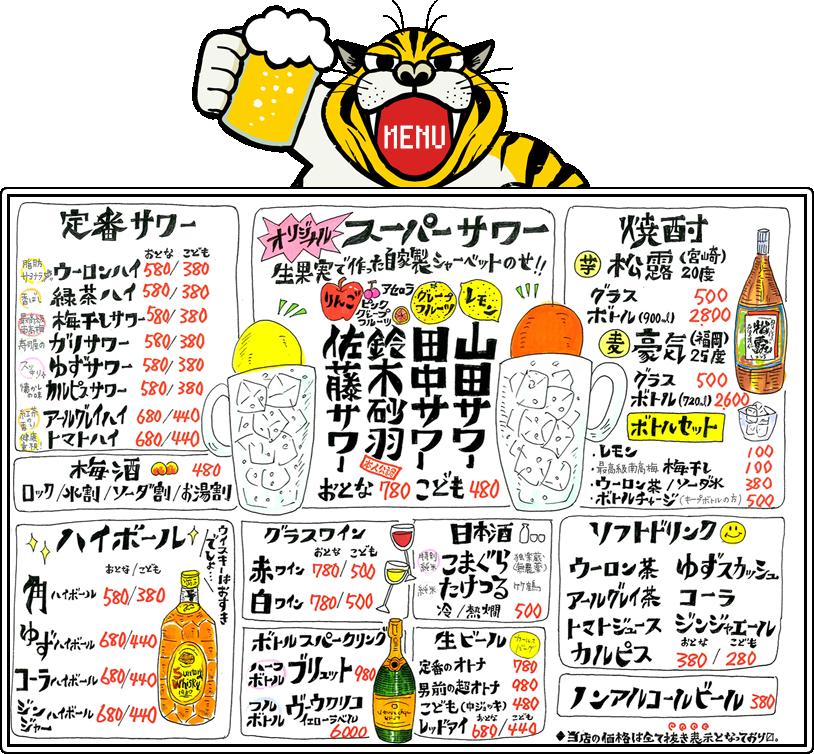 鉄板餃子酒場 大虎 メニュー