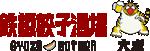 鉄板餃子酒場 大虎