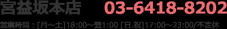 宮益坂本店 03-6418-8202