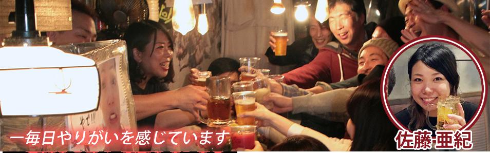 佐藤 亜紀 南平台食堂店長 ー毎日やりがいを感じています